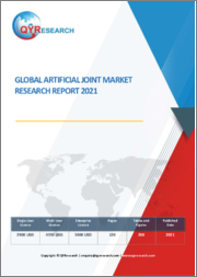Global Artificial Joint Market Research Report 2021