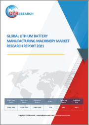 Global Lithium Battery Manufacturing Machinery Market Research Report 2021