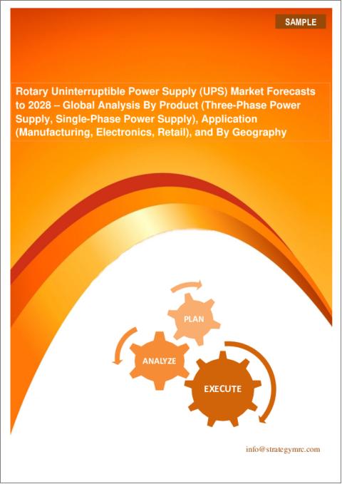 Rotary Uninterruptible Power Supply (UPS) - Global Market Outlook (2020-2028)