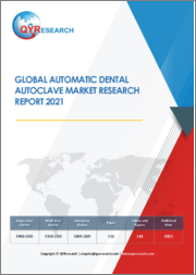 Global Automatic Dental Autoclave Market Research Report 2021
