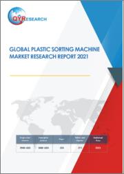 Global Plastic Sorting Machine Market Research Report 2021